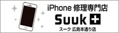 iPhone修理suuk